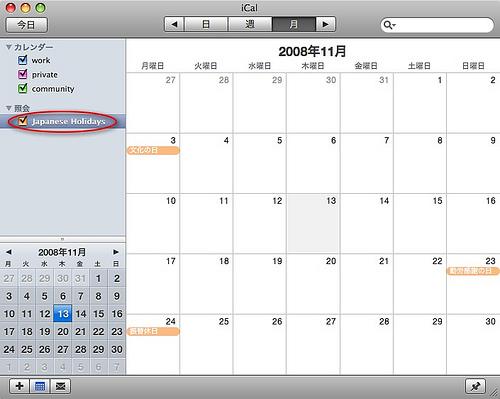 iCalカレンダー紹介方法1