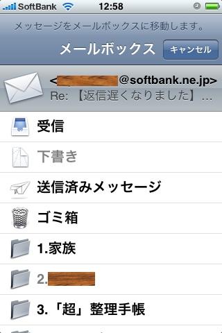 iPhoneメールボックス