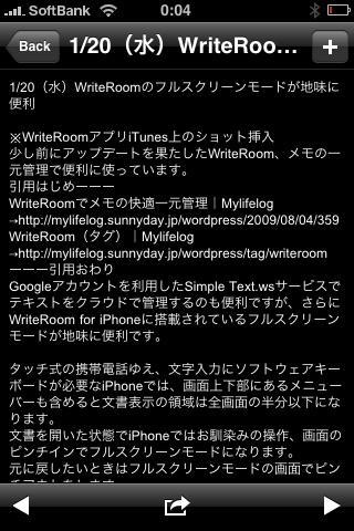 WriteRoomフルスクリーンモード操作画面1