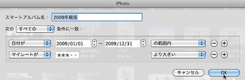 iPhotoスマートアルバム抽出条件
