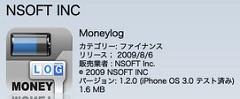 Moneylog紹介画面