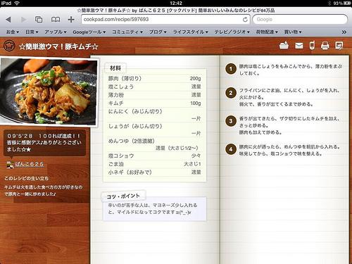 iPad用クックパッドブックマークレット適用後