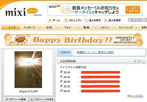 mixi誕生日お祝い