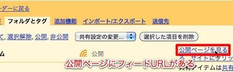 GoogleリーダーからEvernote自動登録設定2