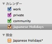iCalカレンダー画面2