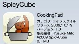 CookingPad紹介画面