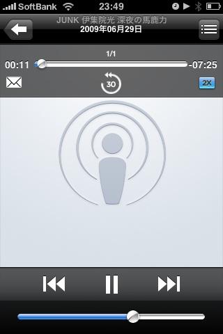 Podcast倍速再生