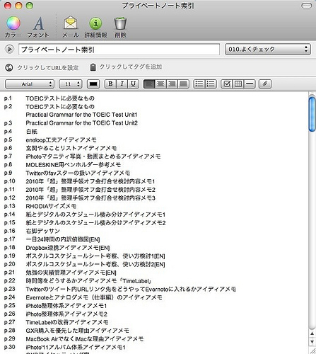 Evernote上のアナログメモ索引