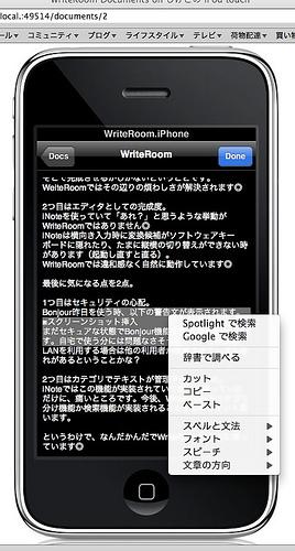 WriteRoomブラウザからの操作画面