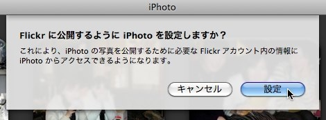 iPhotoのFlickr公開1