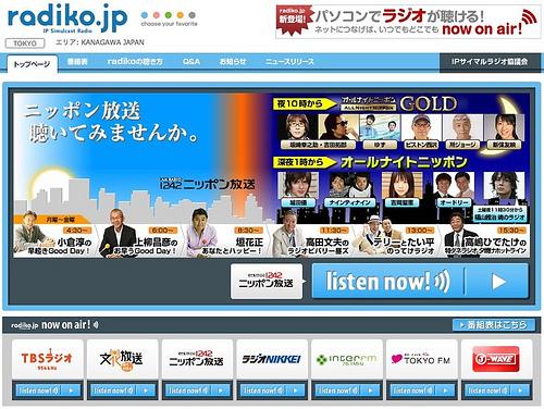 radiko.jpトップページ