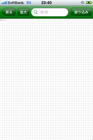 TOEICマスタリー2000操作画面6