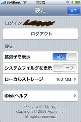 iDiskアプリ操作画面1