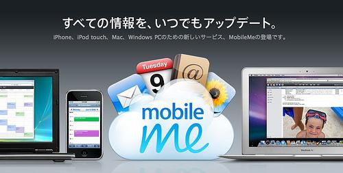 MobileMe紹介画面