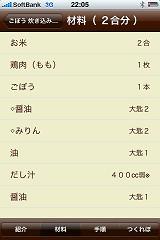 CookingPad操作画面4
