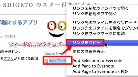 GoogleリーダーからEvernote自動登録設定3