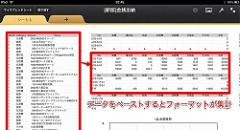 支出管理小遣い管理方法4