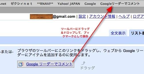 Googleリーダーブックマークレット準備