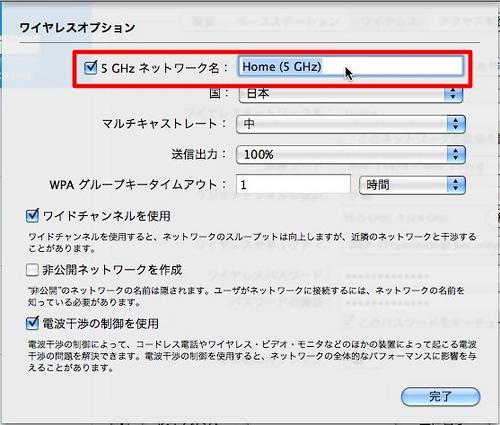 AirMacユーティリティ設定画面2