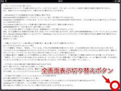 simplenote全画面表示4
