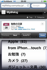 WPtouch for iPhone画面4