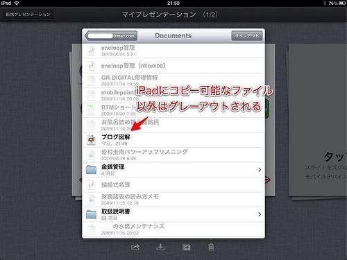 iWork for iPadデータ運用iDiskからiPad3