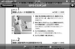 iDiskアプリ操作画面2