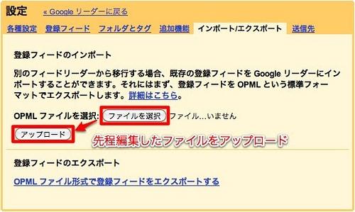 Googleリーダー全文表示設定4