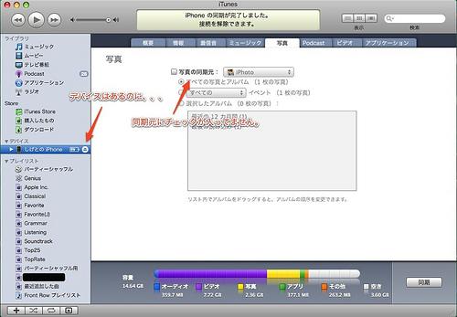 iTunesの写真ライブラリ選択画面