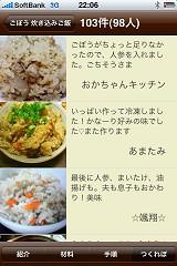 CookingPad操作画面6
