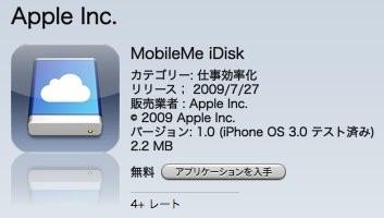 MobileMe iDiskアプリ