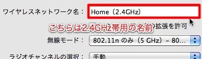 AirMacデュアルバンド設定3