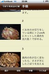 CookingPad操作画面5