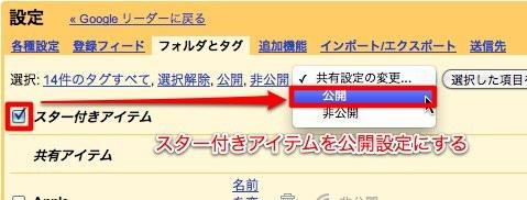GoogleリーダーからEvernote自動登録設定1