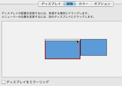 拡張デスクトップ設定画面
