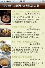 CookingPad操作画面2