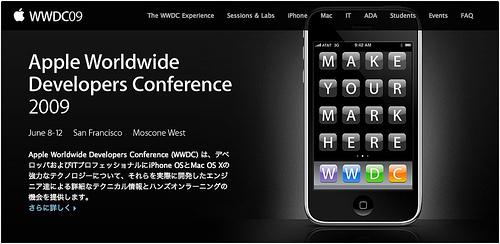 Apple WWDC 2009告知