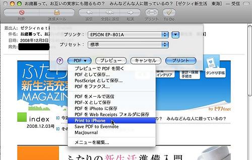 MacからACTPrinterへ印刷