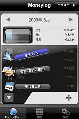 Moneylog操作画面2