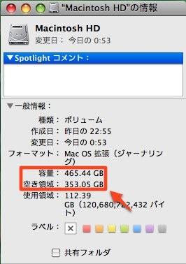 iMac HDD換装後