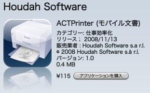 ACTPrinter紹介