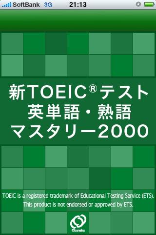 TOEICマスタリー2000操作画面1
