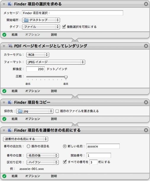 i文庫HD電子化Automator