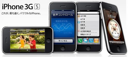 iPhone 3GS紹介画面