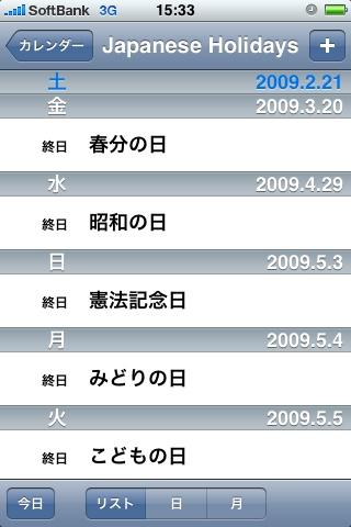 MobileMeと同期したiPhoneカレンダー2