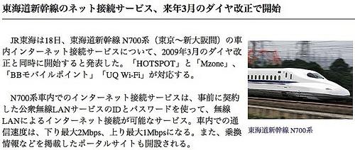 東海道新幹線のWi-Fi接続サービス
