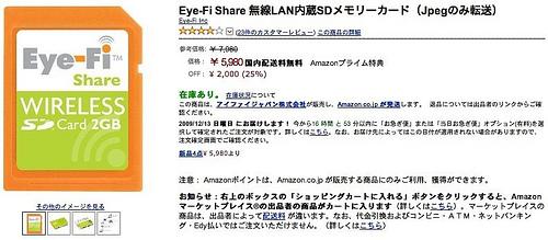 Eye-Fiカード特価情報