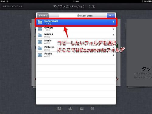 iWork for iPadデータ運用iPadからiDisk3