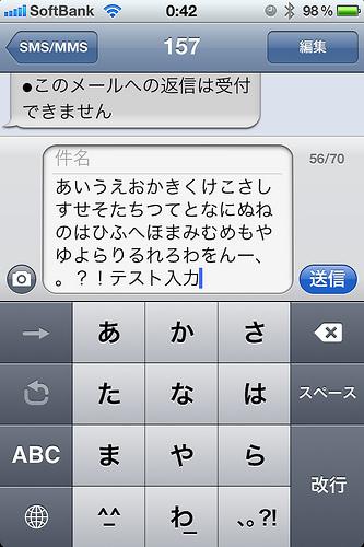 SMS表示領域問題