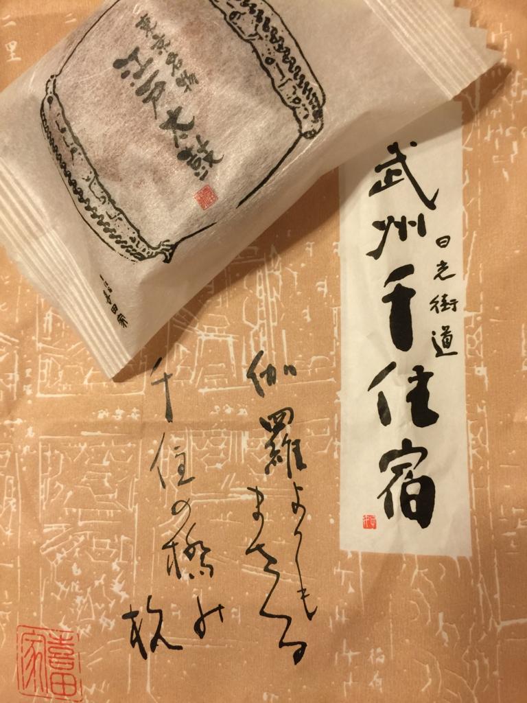 f:id:shigeyuki888:20160804235515j:plain